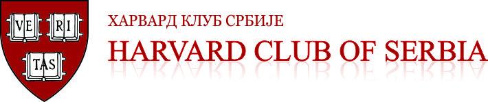 Харвард клуб Србије